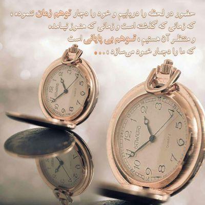 درک از زمان، زمان گذشته، زمان آینده، آرکتایپ پوزیدون