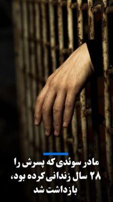 مادر سوئدی که پسرش را ۲۸ سال زندانی کرده بود، بازداشت شد